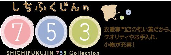 しちふくじんの753(七五三)衣裳専門店の祝い着だから、クオリティやお手入れ、小物が充実!